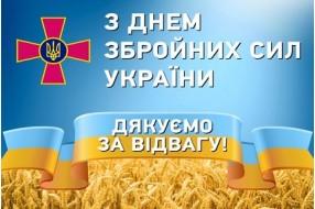 Святкуємо День Збройних Сил України!