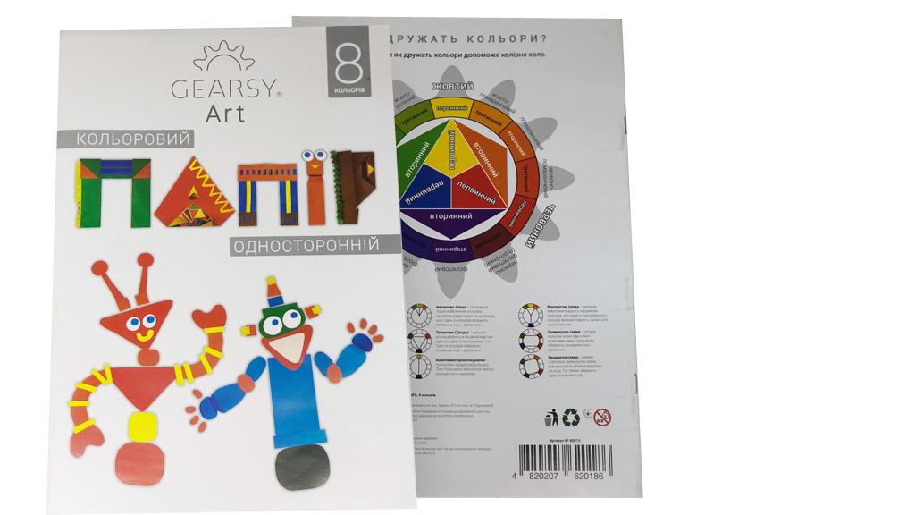 Цветная бумага «Gearsy Art» А4 (8 листов)