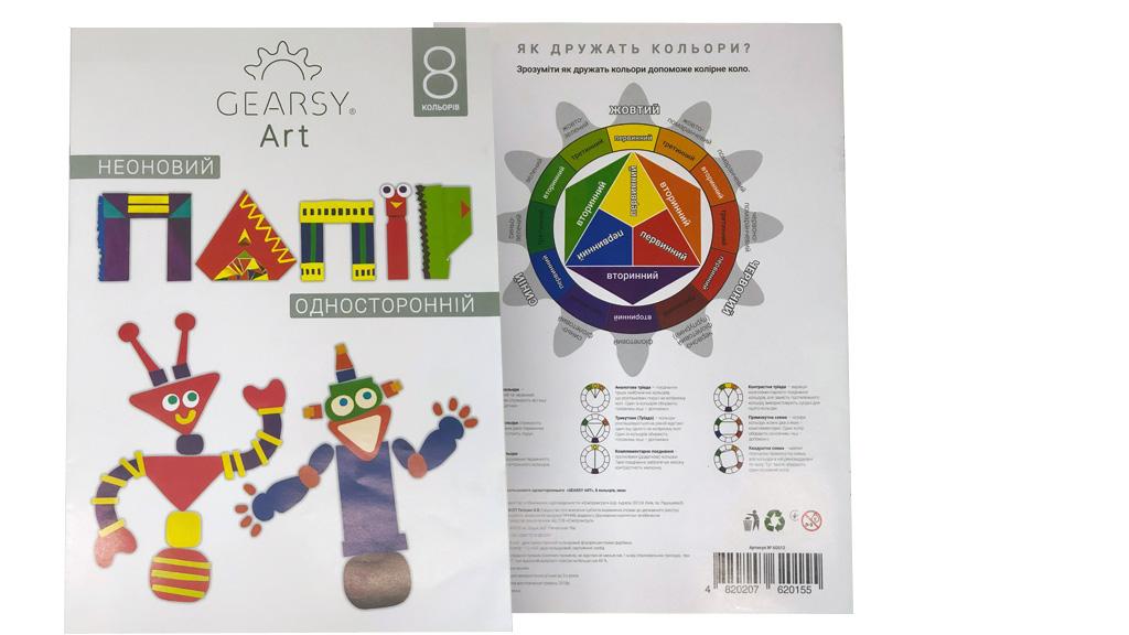 Цветная бумага, неон «Gearsy Art» А4 (8 листов)